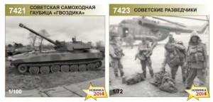 Военно-историческая миниатюра Звезда