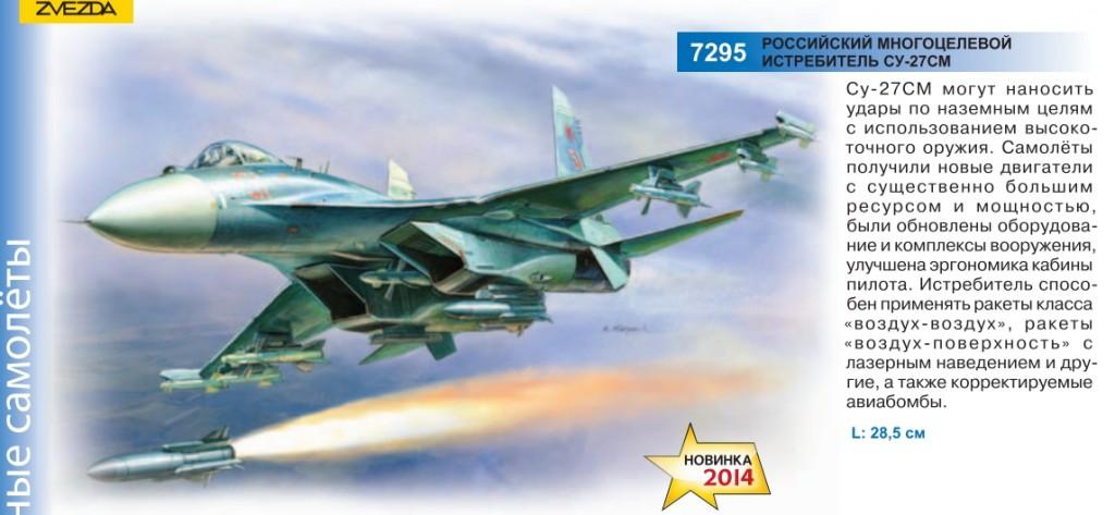 Истребитель СУ 27 СМ от Звезды