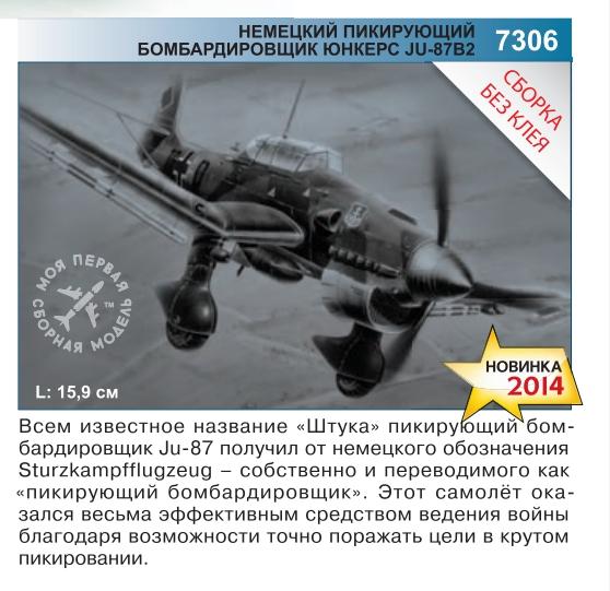 Пикирующий бомбардировщик Юнкерс JU-87 B2