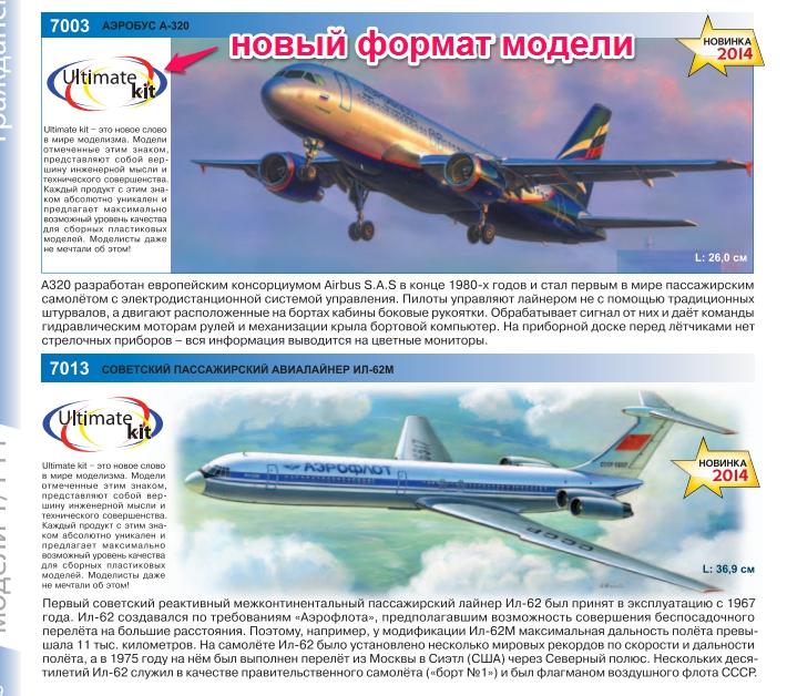 Гражданские самолеты 1/144 Звезда