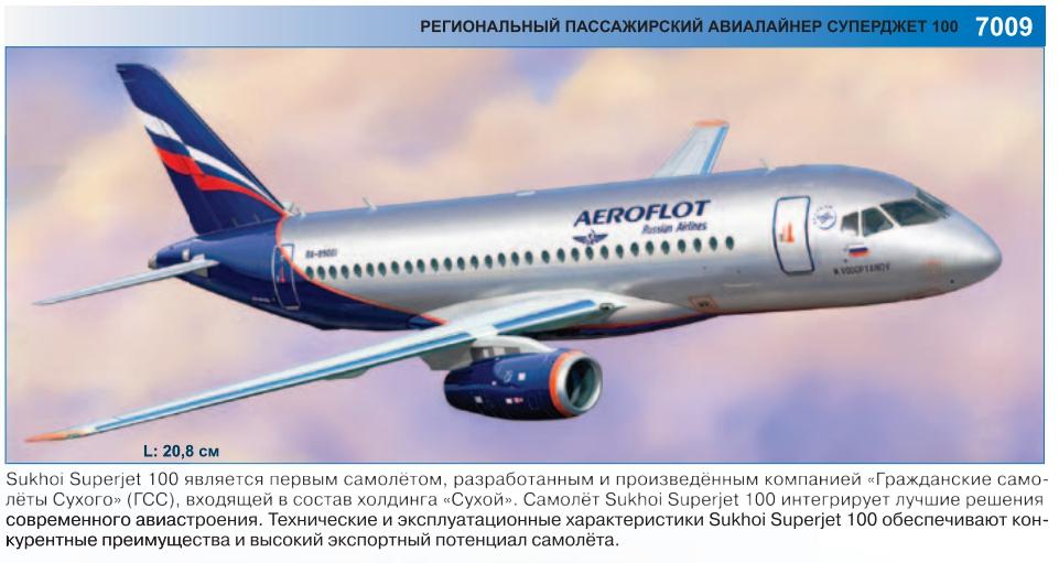 Гражданские самолеты 1/144 Звезда Superjet 100