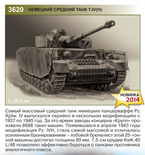 Техника Второй Мировой Танк Т-4