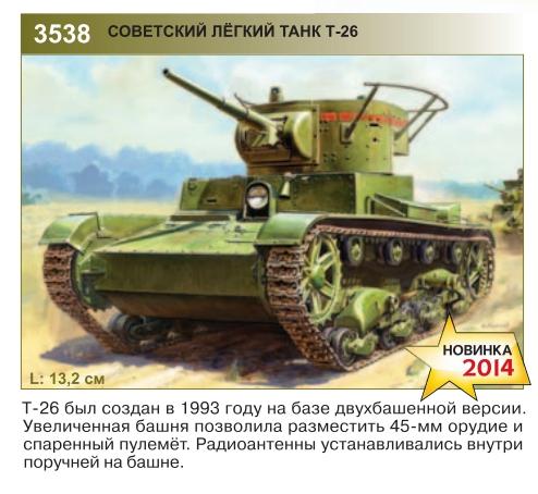 Техника Второй Мировой Танк Т-26