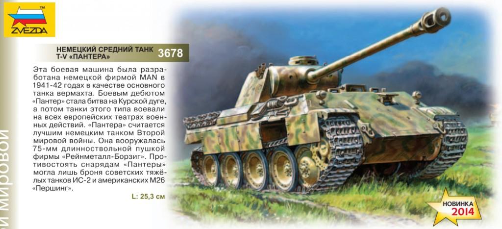 Техника Второй Мировой Т-5 Пантера
