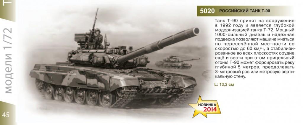 Российский танк Т-90 1/72
