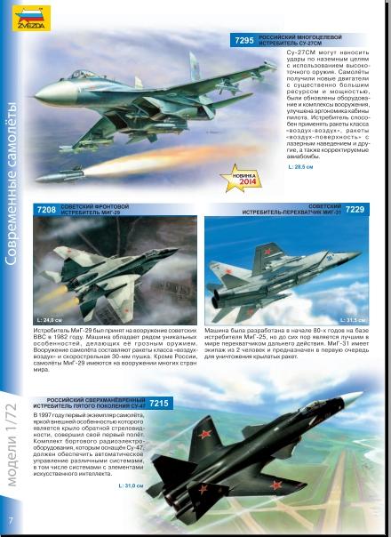 Примеры страниц каталога Звезда 2014