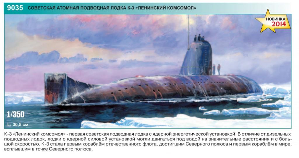 Современный флот К - 3 Ленинский Комсомол