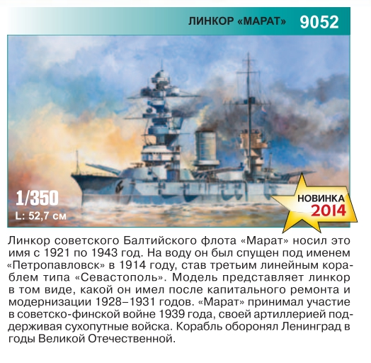 Современный флот Линкор Марат