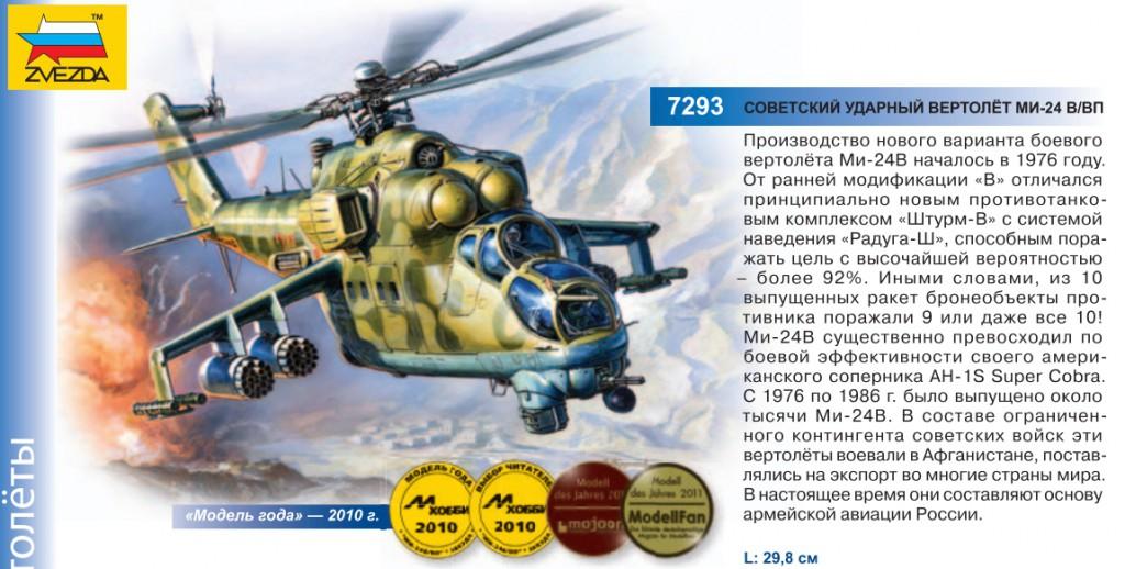 Вертолет МИ 24 В/ВП
