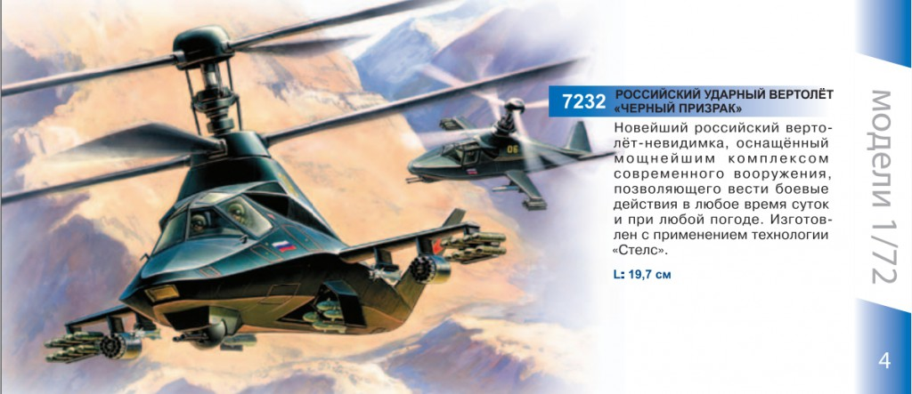Концепт кар среди вертолетов