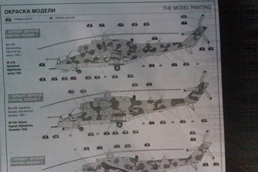 Схемы окраски Ми-24 В/ВП