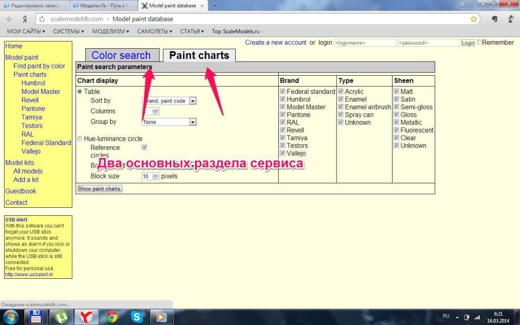 База данных модельных красок