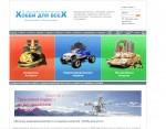 Магазин стендового моделизма on-line в России: Какой он?