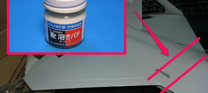Р119 Mr. DISSOLVED PUTTY: Как жидкая шпаклевка может спасти вам жизнь!