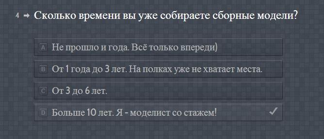 Опрос 5