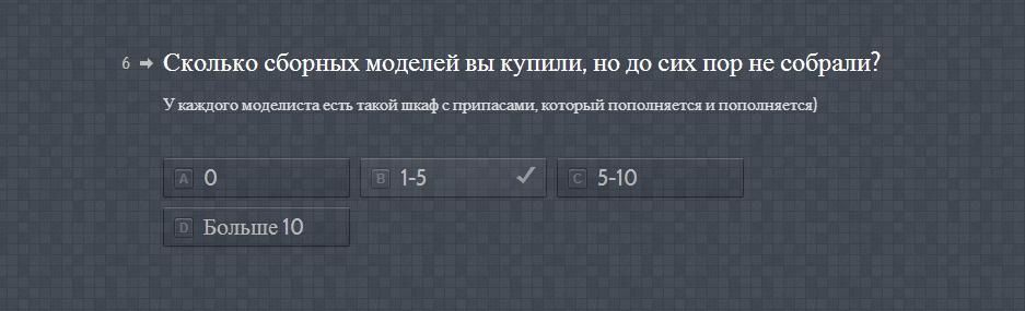 Опрос 73
