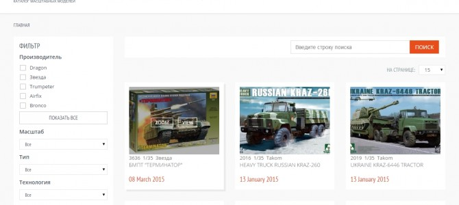 ModelChoice.ru: Каталог масштабных моделей: Всегда быть в курсе новинок!