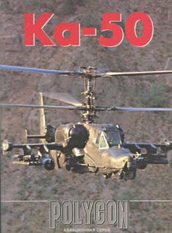 Ka-50_book