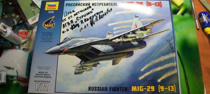 Истребитель Миг-29 (9-13): 7278: 1/72: Звезда: Рожденный побеждать