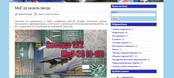 Hobby-models.ru: Модельный блог