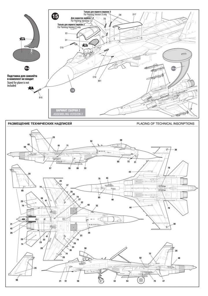 Истребитель Су-27СМ: 7295: 1/72: Звезда: Схема сборки