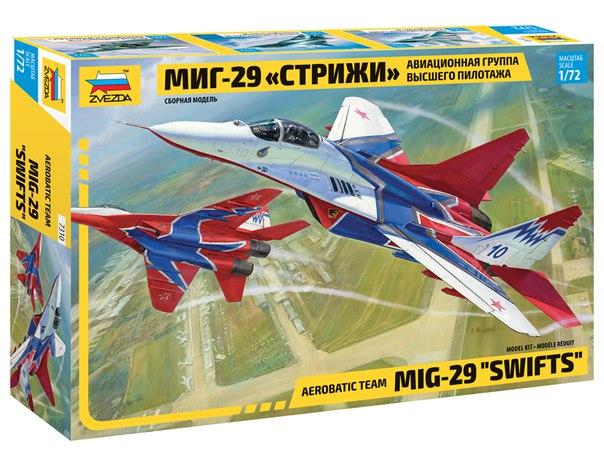 "Миг-29 АГВП ""Стрижи"": 7310: 1/72: Звезда: Юбилейный набор"