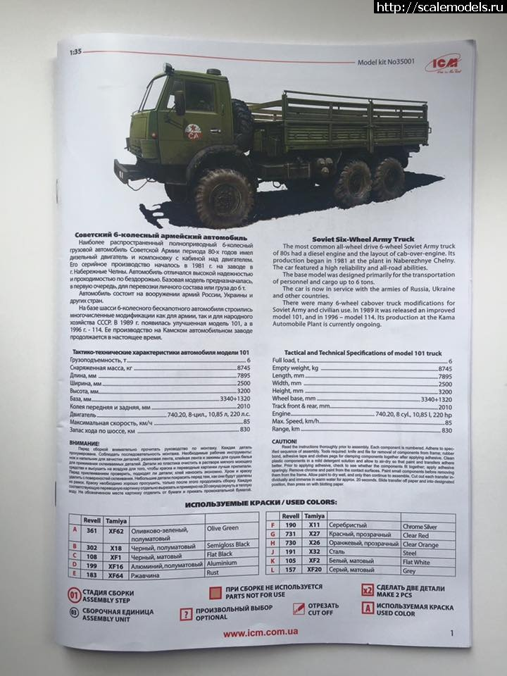 Грузовик КамАЗ-4310: 35001: 1/35: ICM: