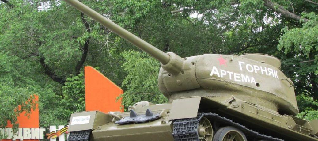 Танк Т-34 «Горняк Артема»: г. Артем Приморский край: Фотообзор