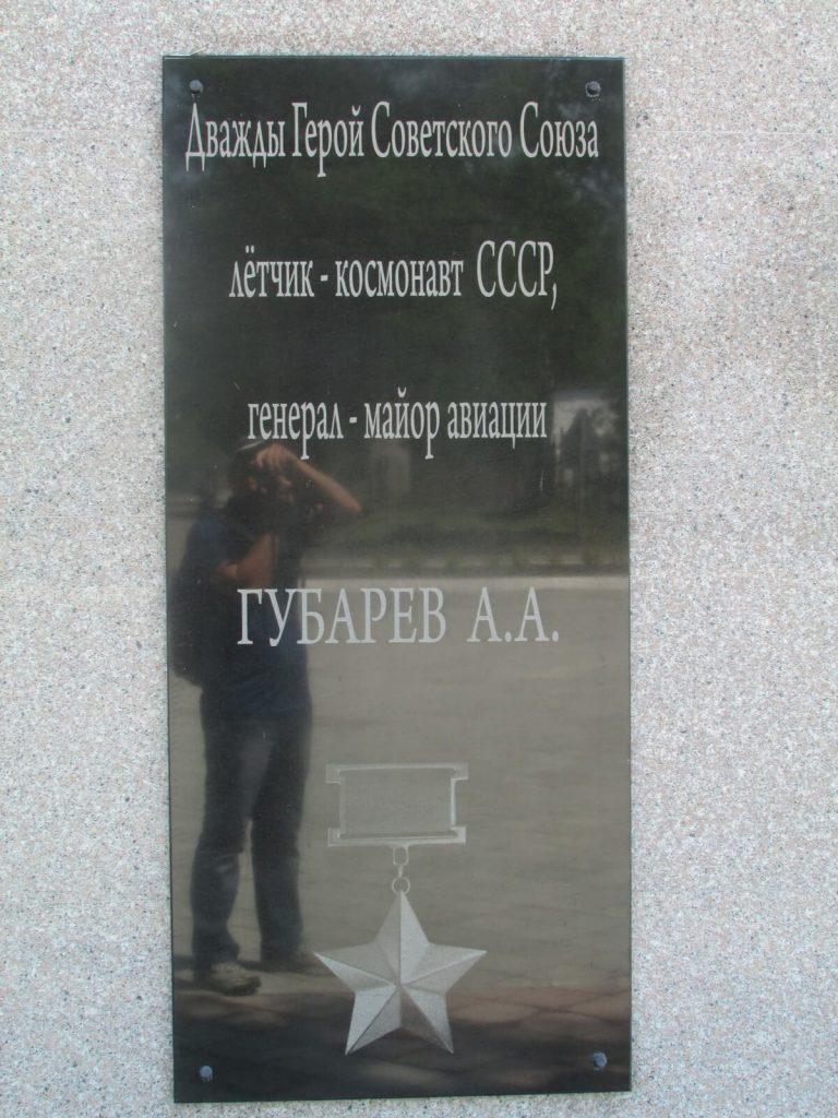 Военный мемориал: Село Романовка Приморский край
