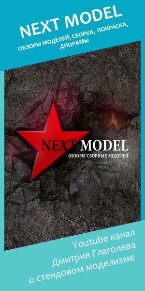 nextmodel