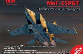 Самолет-разведчик Миг-25 РБТ: 48901: 1/48: ICM: Первые рендеры