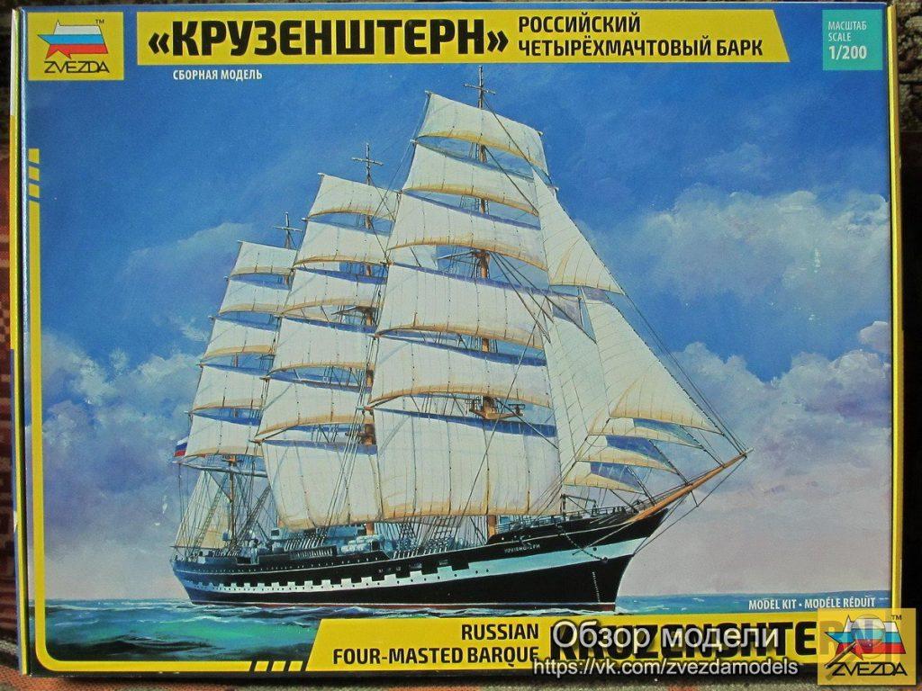 "Барк ""Крузенштерн"": 9045: 1/200: Звезда: Обзор модели"