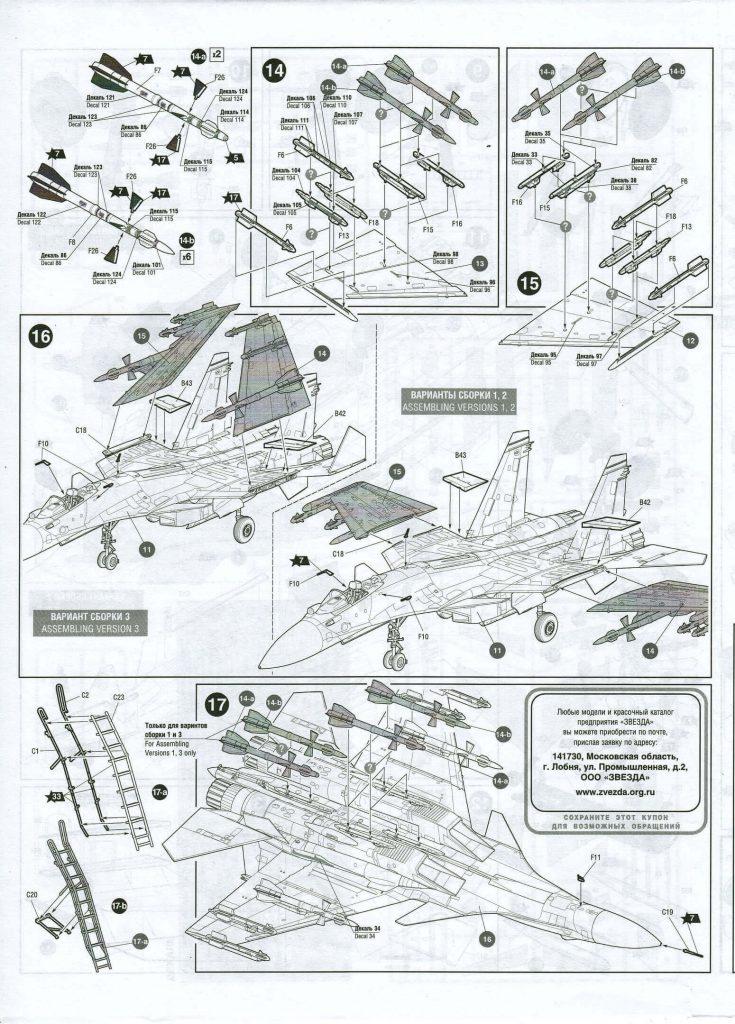 Палубный истребитель Су-33: 7297: 1/72: Звезда: Обзор коробки