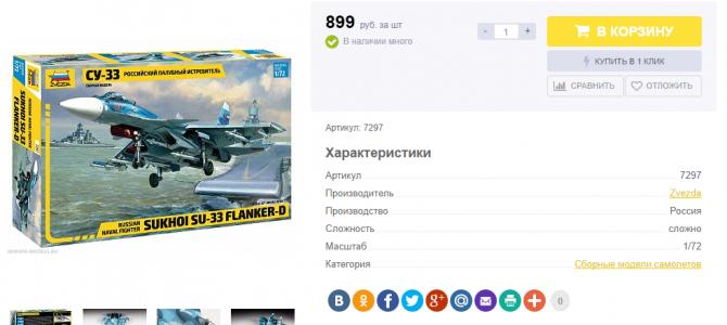 Заказал новейший Су-33 от Звезды: Новый заказ: Армата Моделс