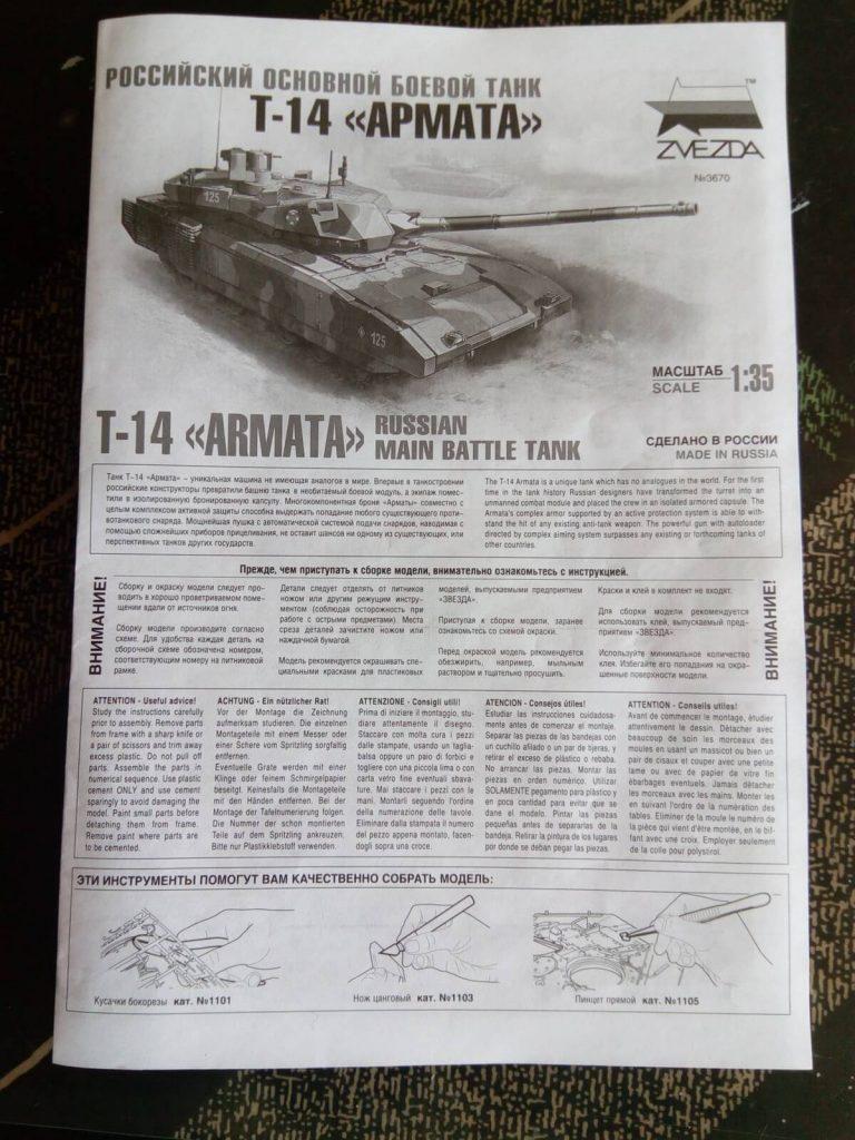 "Российский ОБТ Т-14 ""Армата"": 3670: 1/35: Звезда: Обзор коробки"