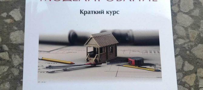 Наш учебник наконец-то вышел из печати