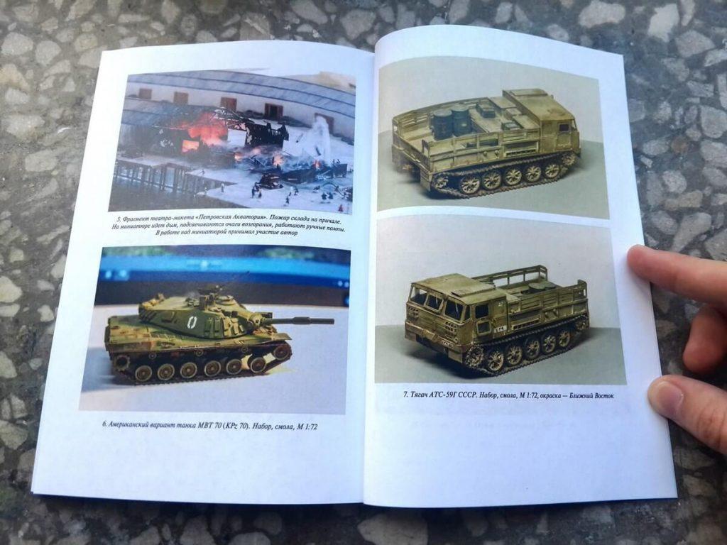 Профессиональное макетирование и техническое моделирование: Краткий курс: Смирнов В.А.