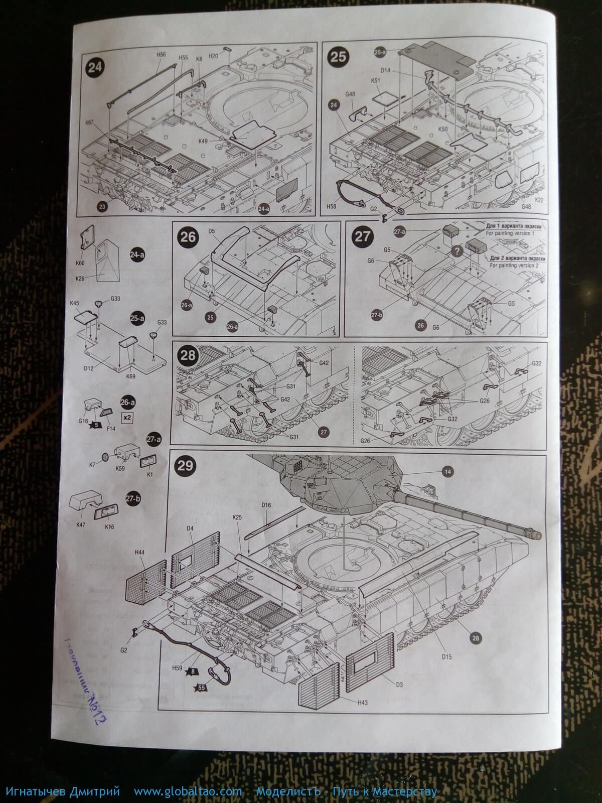 модель для сборки т-90 инструкция