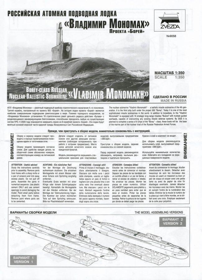АПЛ «Владимир Мономах» проекта «Борей»: 9058: 1/350: Звезда: Обзор коробки