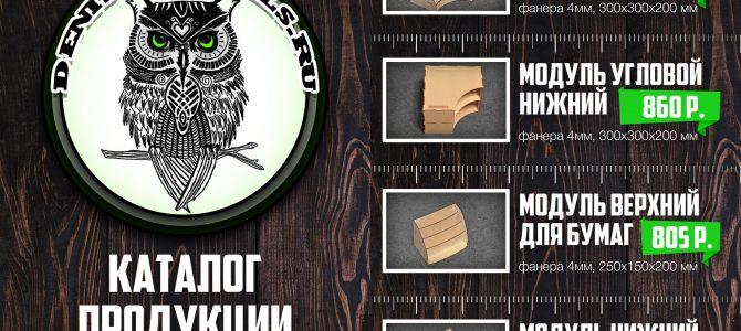 Каталог продукции Denisssmodels.ru: Мебель для моделиста