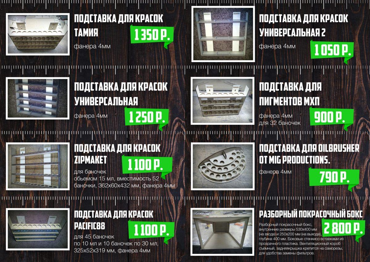 Каталог продукции Denisssmodel.ru