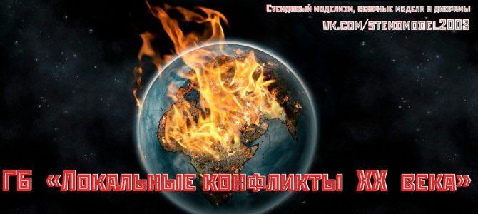 ГБ «Локальные конфликты ХХ века»: Новое соревнование, новые победы
