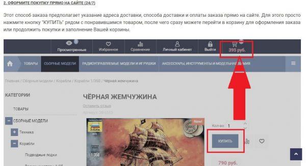 Enosha.ru - сборные модели особого назначения