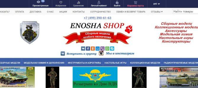 Интернет-магазин сборных масштабных моделей Enosha.ru