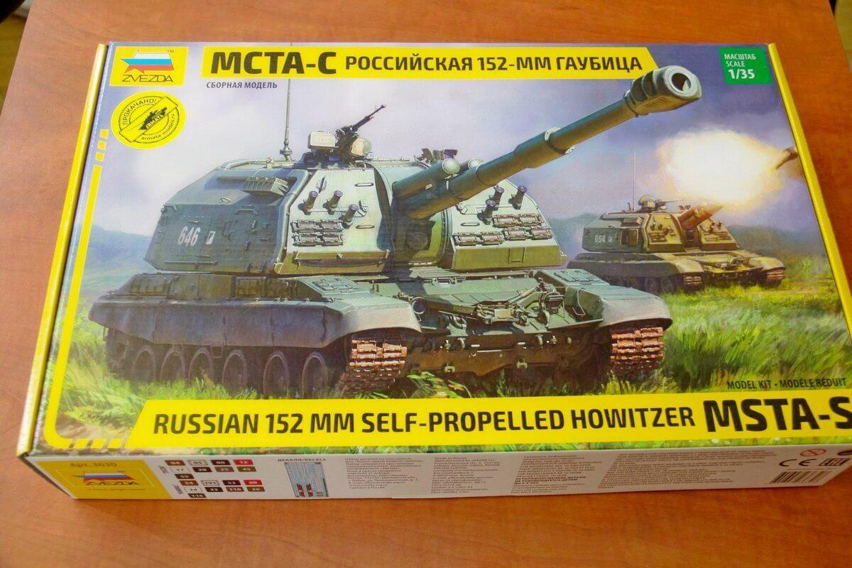 Российская 152-мм гаубица Мста-С: 3630: 1/35: Звезда