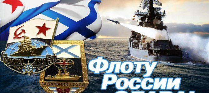 Поздравляю всех с Днем ВМФ!!!