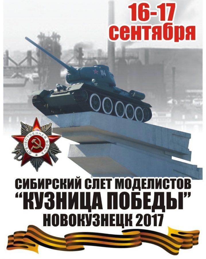 Кузница Победы - 2017: Сибирский Слёт моделистов