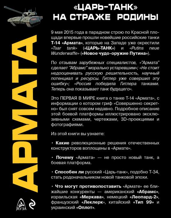 "Армата: ""Царь-танк"" на страже родины: Чаплыгин А."