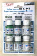 Набор 47345: АКАН: Современная авиация России — Миг-29 СМТ