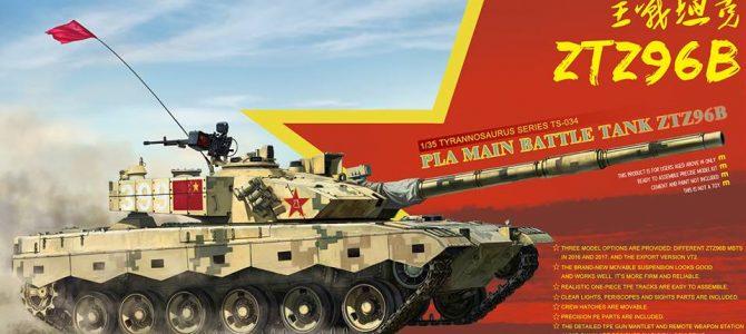 PLA MBT ZTZ-96B: TS-034: 1/35: MENG: Основа бронетанковых сил Китая